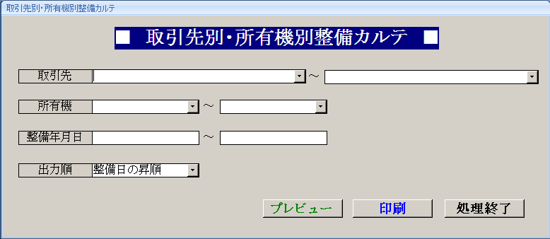 取引先・所有機別整備カルテ指示画面