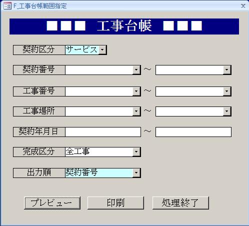 工事台帳指示画面