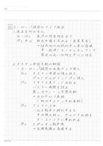 「文字力アップノート」-2