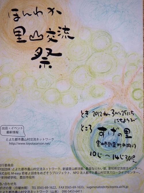 honwaka1_convert_20120324081047.jpg