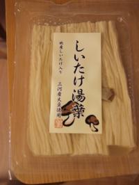 shiitakeyuba_convert_20111215161615.jpg