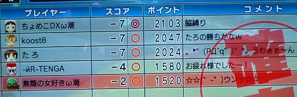 20110303_乙女部屋7