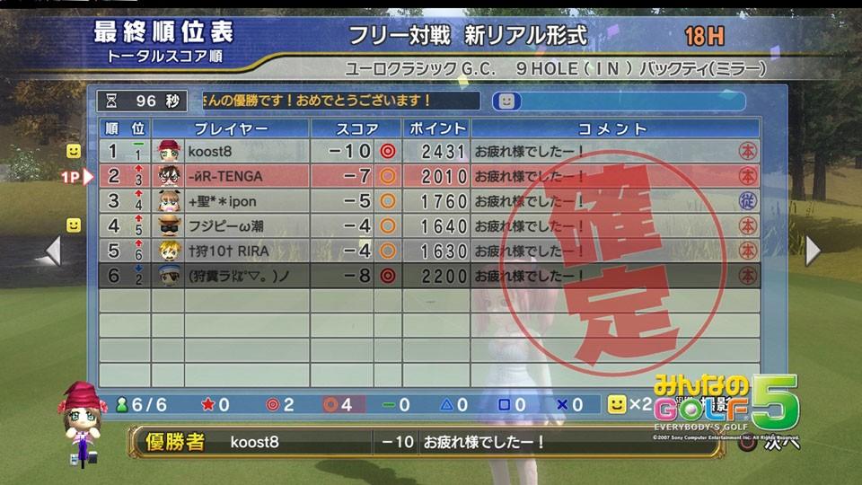 20110310_プチ交流vs狩1