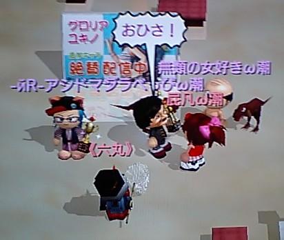 20110317_キモオン2