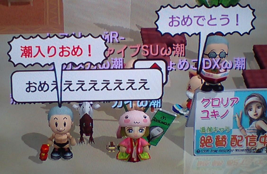 20110929_カイ潮入り2