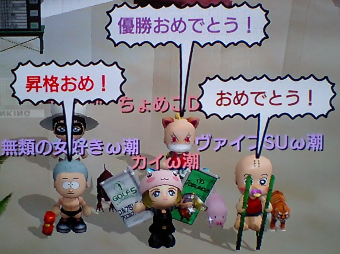 20111006_カイ優勝1