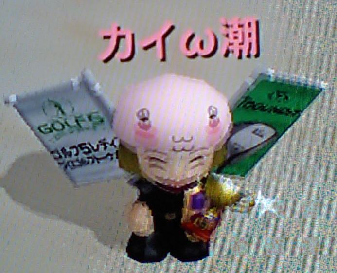 20111006_カイ優勝2