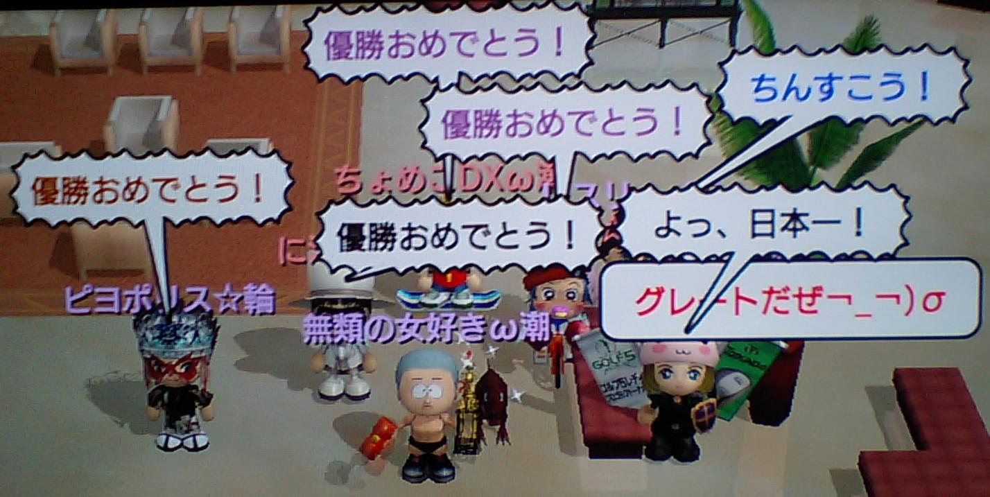 20111006_ムー優勝