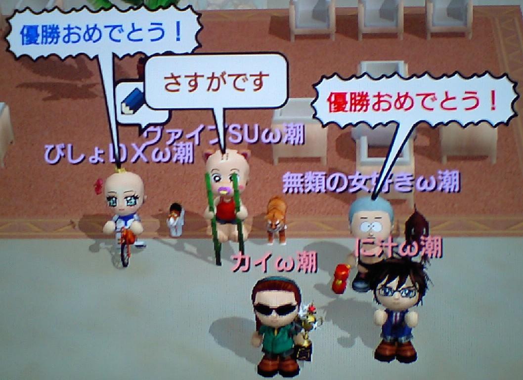 20111127_カイ優勝1