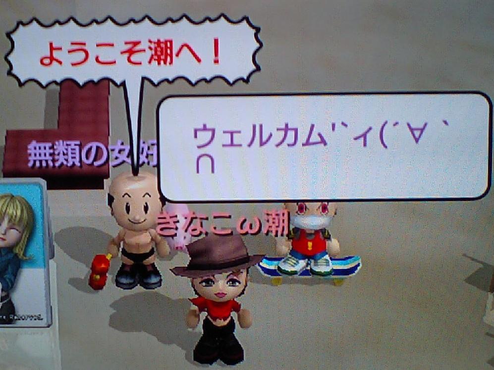 20111212_きなこ潮入り1