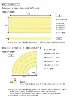 木製コース材料寸法図