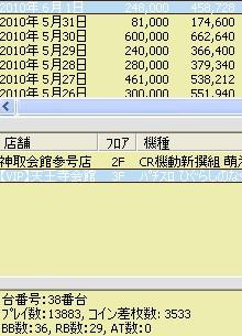 2010y06m02d_224207031.jpg