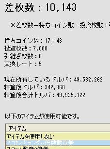2010y06m06d_205430203.jpg