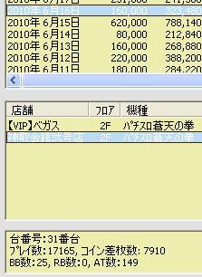 2010y06m18d_220250128.jpg