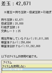 2010y06m20d_215234050.jpg