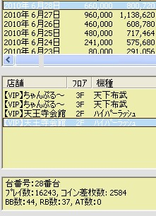 2010y06m30d_184822046.jpg