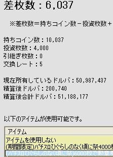 2010y07m02d_124320031.jpg