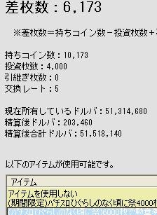 2010y07m03d_191234203.jpg