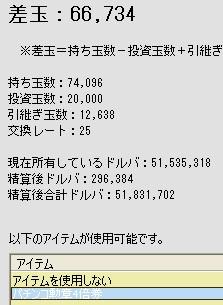 2010y07m05d_061623140.jpg