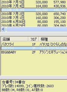 2010y07m05d_211745203.jpg