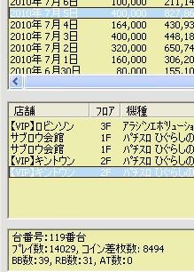 2010y07m08d_004915968.jpg