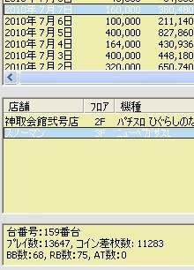 2010y07m08d_183358953.jpg