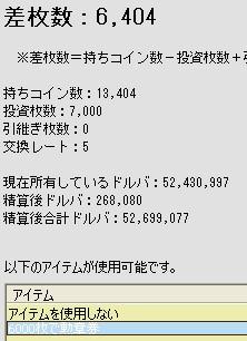 2010y07m10d_062919937.jpg