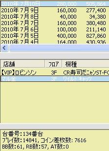 2010y07m11d_205641468.jpg