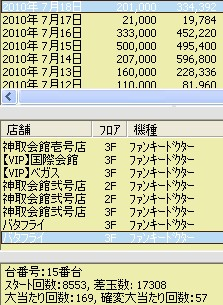 2010y07m19d_212517093.jpg