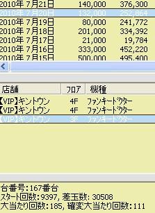 2010y07m21d_183753796.jpg