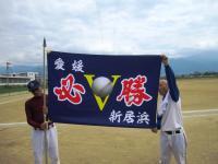 10.8.2 新居浜50Sの旗1