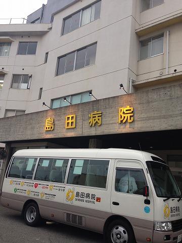 20131217島田病院