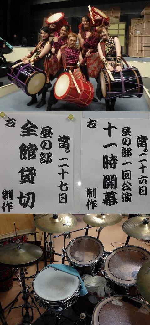 14.1.26新歌舞伎24日目