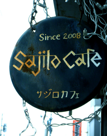 『Sajilo Cafe(サジロ カフェ)』のチキンカレー