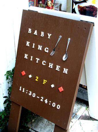 『Baby King Kitchen(ベイビー キング キッチン)』の雲クッキー