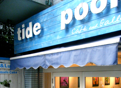『tide pool(タイド プール)』の抹茶オレ