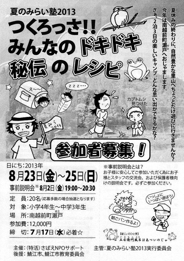 夏のみらい塾2013参加者募集(表)