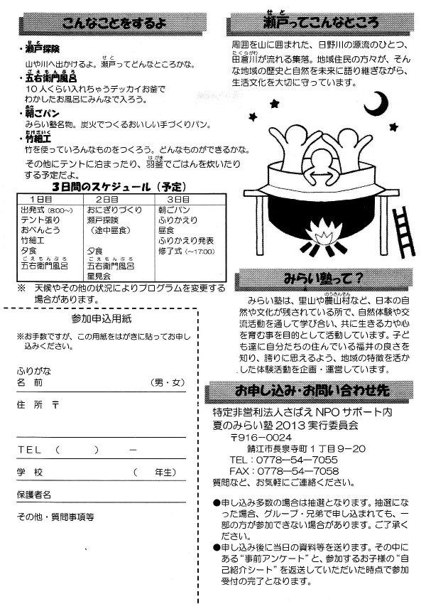 夏のみらい塾2013参加者募集(裏)