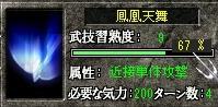 鳳凰9-67%