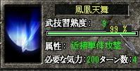 鳳凰9-99%