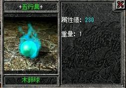 230木球