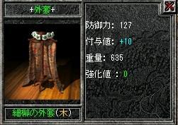 1125マント +10