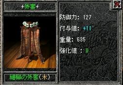 1125マント +11