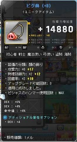 Maple140112_033848.jpg