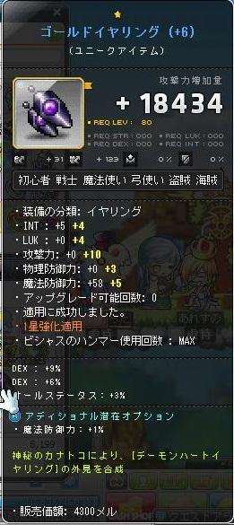 Maple140112_033853.jpg