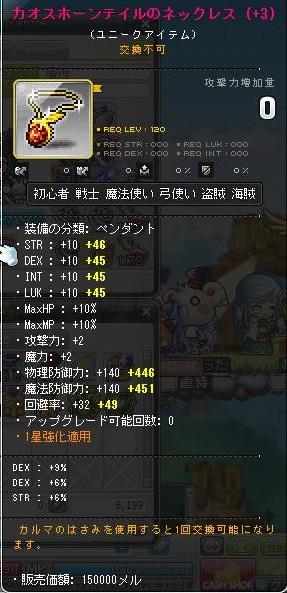 Maple140112_033909.jpg