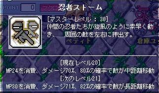 忍者ストーム30成