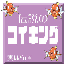 yuiking_001.jpg