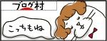 ブログ村へ