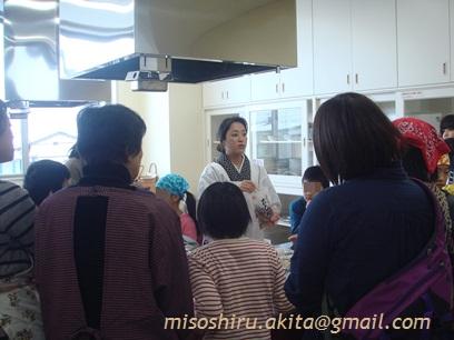 味噌汁教室2